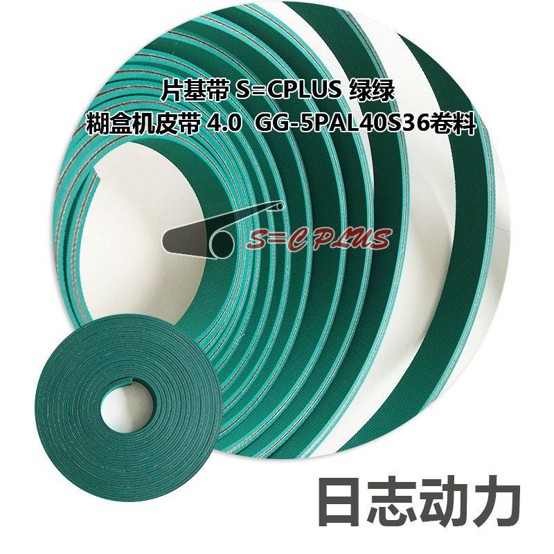 尼龙片基_厂家供应 片基带 S=CPLUS 绿绿 糊盒机皮带 4.0 GG-5PAL40S36